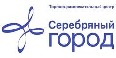ТРЦ Серебряный город Иваново